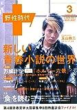 野性時代 vol.40 (2007 3) (40)