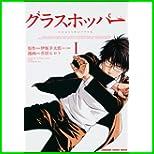 グラスホッパー (KADOKAWA CHARGE COMICS) 1~2 巻