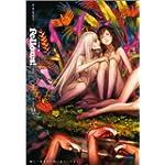 Fellows! 2010-JUNE volume 11A (ビームコミックス) (BEAM COMIX)