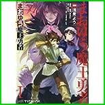 まおゆう魔王勇者 クリアコミックス 1~3 巻