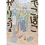でこぼこガーリッシュ 1巻 (ビームコミックス)