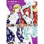 覇剣の皇姫アルティーナ (3) (ファミ通クリアコミックス)
