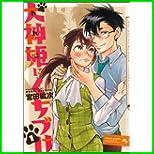 犬神姫にくちづけ (ビームコミックス) 1~6 巻