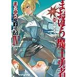 まおゆう魔王勇者(4) (ファミ通クリアコミックス)