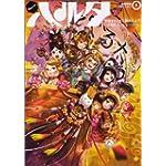 ハルタ 2013-FEBRUARY volume 1 (ビームコミックス)