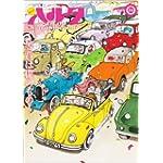 ハルタ 2015-MAY volume 24 (ビームコミックス)