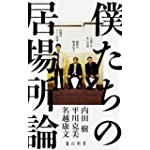 僕たちの居場所論 (角川新書)