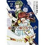 覇剣の皇姫アルティーナ(2) (ファミ通クリアコミックス)