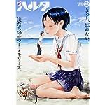 ハルタ 2016-JUNE volume 35 (ビームコミックス)