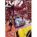 ハルタ 2017-FEBRUARY volume 41 (ビームコミックス) (0 クリップ)
