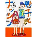 織子とナッツン 2巻 (ビームコミックス)