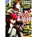 折れた竜骨(2) (ファミ通クリアコミックス)