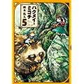 ハクメイとミコチ 5巻 (ビームコミックス) (0 クリップ)