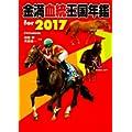 金満血統王国年鑑 for 2017 (サラブレBOOK) (0 クリップ)