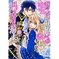おこぼれ姫と円卓の騎士 反撃の号令 (ビーズログ文庫) (1 クリップ)