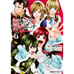 覇剣の皇姫アルティーナ(4) (ファミ通クリアコミックス)