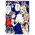 ふうらい姉妹 第4巻 (ハルタコミックス) (0 クリップ)