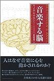 △音楽する脳