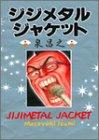 ジジメタルジャケット