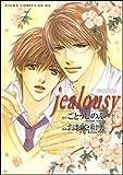 jealousy ―タクミくんシリーズ