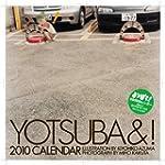 「よつばと!」2010カレンダー ([カレンダー])