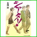 シアター (メディアワークス文庫) 1~2 巻