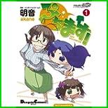 ぷちます! (電撃コミックス EX) 1~7 巻