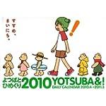 よつばとひめくり2010 ([カレンダー])