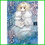 少女は書架の海で眠る (電撃コミックスNEXT) 1~2 巻