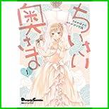電撃4コマ コレクション ちいさい奥さま (電撃コミックスEX) 1~2 巻