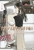 「ビブリア古書堂の事件手帖 (2) - 栞子さんと謎めく日常」 三上 延