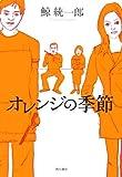 オレンジの季節
