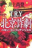 T.R.Y. 北京詐劇(ペキン・コンフィデンシャル)