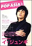 ポップ・アジア No.67(2007.2)―HOT ASIAN MUSIC、MOVIE、STREET MAGAZINE… イ (67)