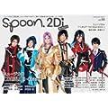 spoon.2Di Actors vol.5 表紙巻頭特集 ミュージカル『刀剣乱舞』~幕末天狼傳~ (カドカワムック 655) (0 クリップ)