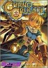 クロノクルセイド (Vol.5)