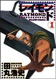 レイモンド 1 (1)