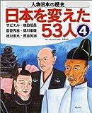 人物日本の歴史・日本を変えた53人〈4〉