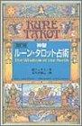 神聖ルーンタロット占い 改訂版