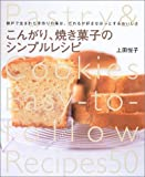 こんがり、焼き菓子のシンプルレシピ―神戸で生まれた手作りの味は、だれもが好きなほっとするおいしさ
