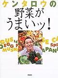 ケンタロウの野菜がうまいッ!