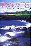夢のゴルフコースへ ~ハワイ編~
