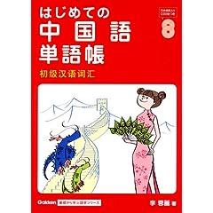 はじめての中国語単語帳