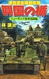 興国の楯—通商護衛機動艦隊 ニューギニア密林死闘編