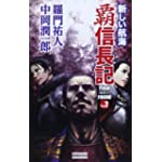 覇 信長記 Final round Vol.2 (歴史群像新書)