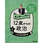 2 いちばん身近な選挙の話 (池上彰さんと学ぶ12歳からの政治)
