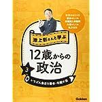3 いちばん身近な国会・内閣の話 (池上彰さんと学ぶ12歳からの政治3)
