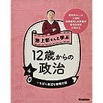 4 いちばん身近な裁判の話 (池上彰さんと学ぶ12歳からの政治4)