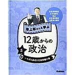 5 いちばん身近な社会保障の話 (池上彰さんと学ぶ12歳からの政治5)