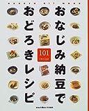 おなじみ納豆でおどろきレシピ—101 recipe